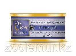 Clan Classic консервы для кошек Мясное ассорти с птицей 100 гр.