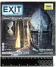 Настольная игра: Exit-Квест: Таинственный замок, фото 3