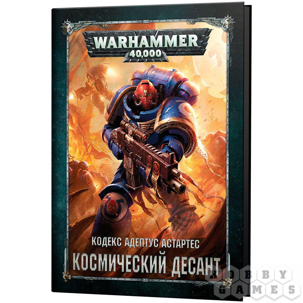 Warhammer 40,000. Кодекс Адептус Астартес: Космический Десант