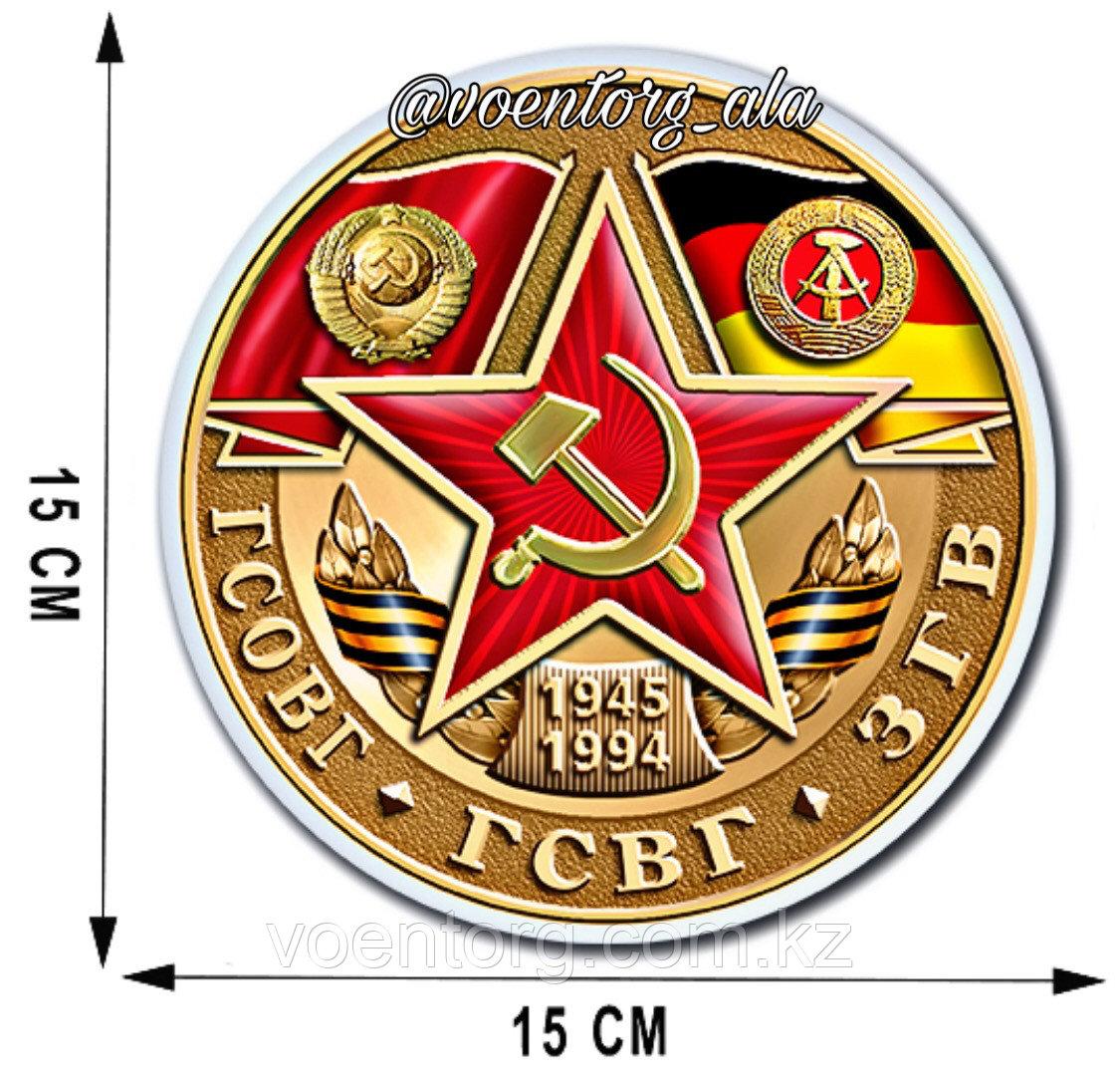 """Оригинальная наклейка в виде медали """"ГСОВГ"""