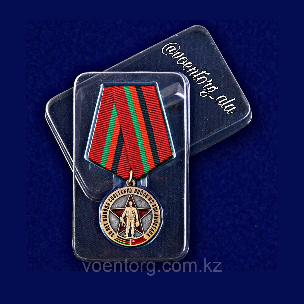 """Медаль """"30 лет вывода Советских войск из Афганистана"""""""