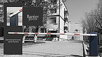 Шлагбаум -Barrier 5000