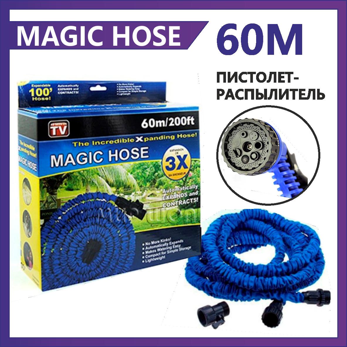 Шланг Magic-hose 60 метров, садовый шланг, растягивающийся шланг для полива с распылителем