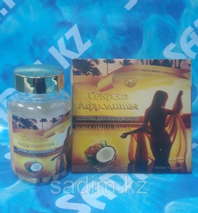 Секрет Афродиты - Капсулы для похудения