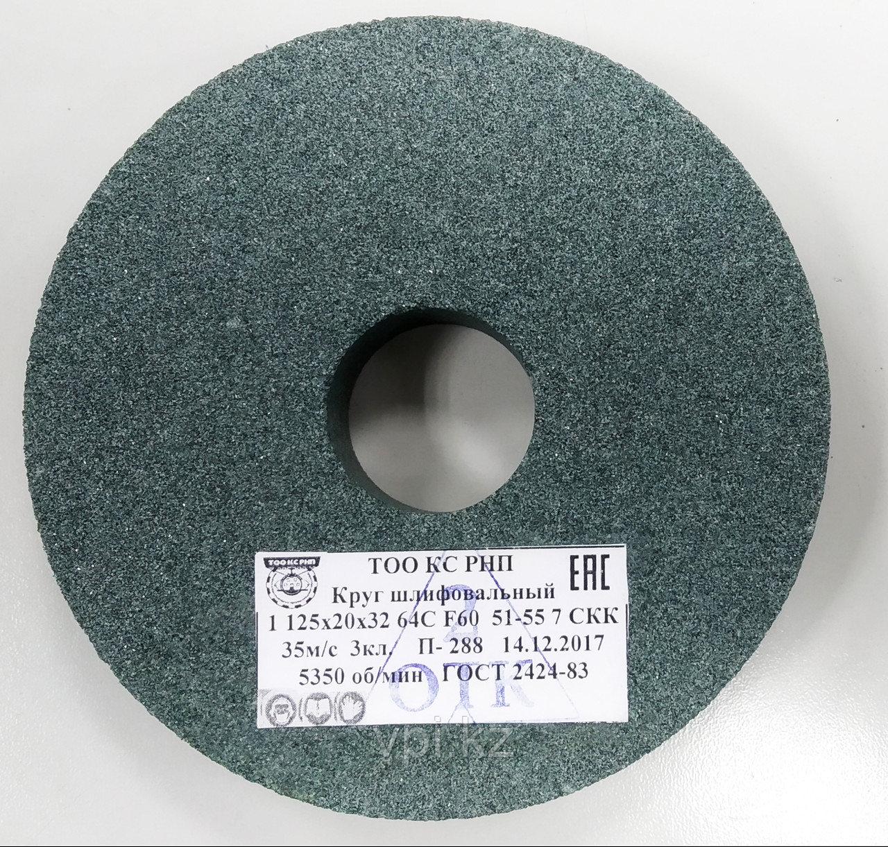 Круг абразивный шлифовальный (заточной) зеленый  125*20*32 КС РНП