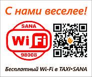 Бесплатный Wi-Fi только в нашем такси!