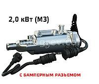 Предпусковой подогреватель Северс-М 2 (М3) кВт с бамперным разъемом