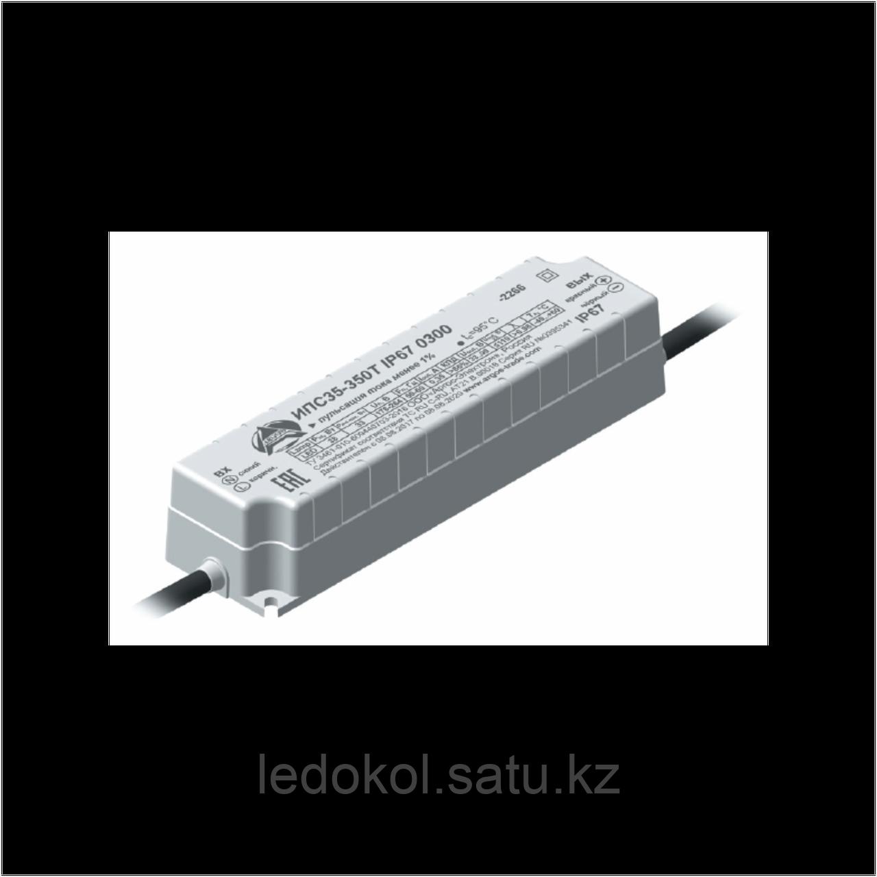 Источник питания Аргос ИПС35-350Т IP67 0300