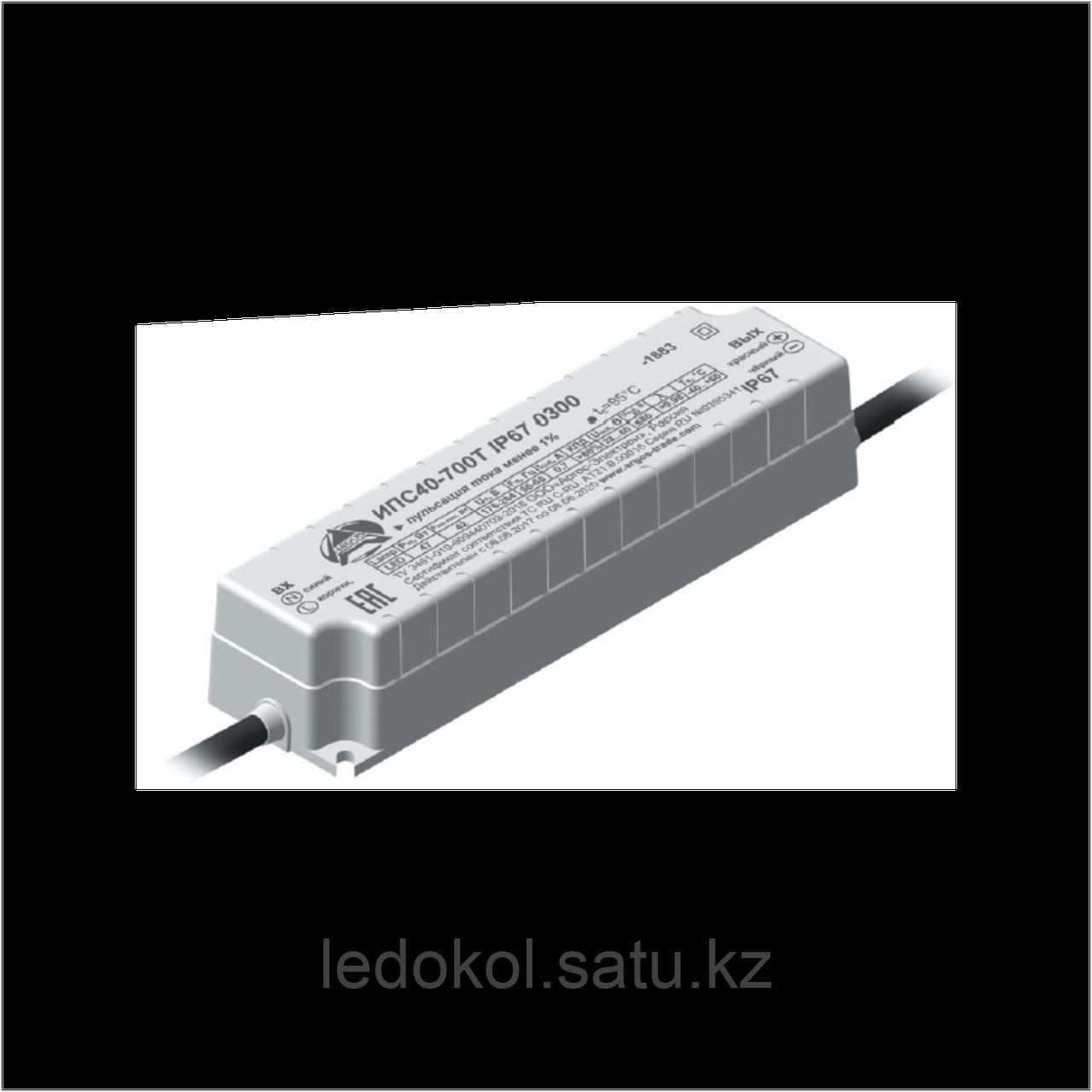 Источник питания Аргос ИПС40-700Т IP67 0300