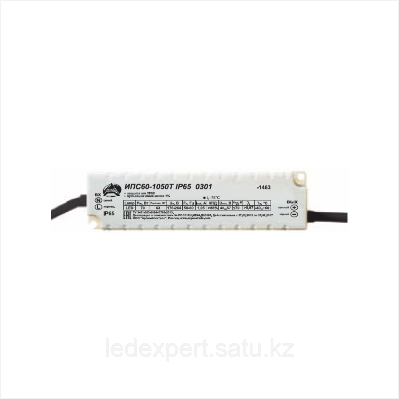 Источник питания Аргос ИПС60-1050Т IP67 0300