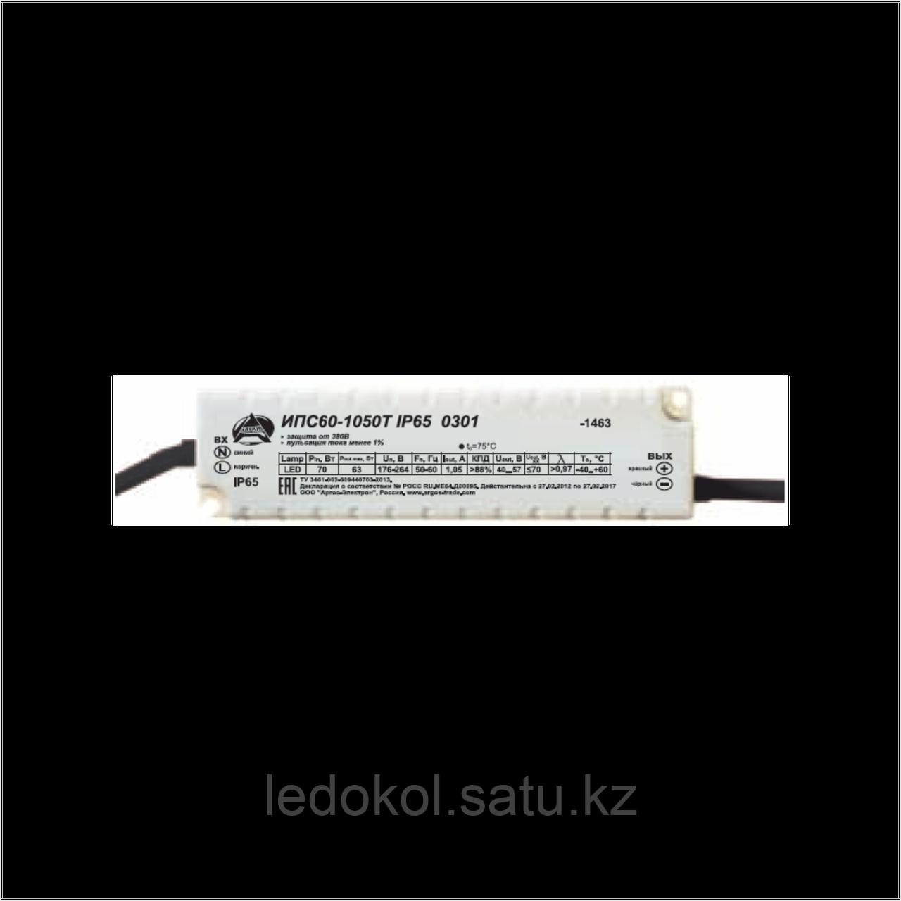 Источник питания Аргос ИПС60-1050Т IP67 0301