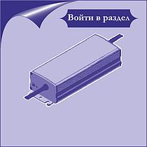 Источники питания светодиодов IP67 в алюминиевом корпусе