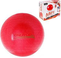 Мяч гимнастический d=75см
