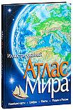 Атлас Мира (Иллюстрированный атлас), фото 3