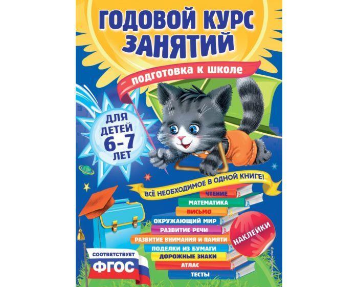 Корвин-Кучинская Е. В.: Годовой курс занятий: для детей 6-7 лет. Подготовка к школе (с наклейками)