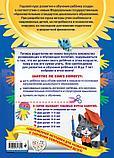 Корвин-Кучинская Е. В.: Годовой курс занятий: для детей 6-7 лет. Подготовка к школе (с наклейками), фото 3