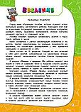Корвин-Кучинская Е. В.: Годовой курс занятий: для детей 6-7 лет. Подготовка к школе (с наклейками), фото 4