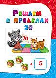 Корвин-Кучинская Е. В.: Годовой курс занятий: для детей 6-7 лет. Подготовка к школе (с наклейками), фото 6