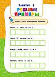 Корвин-Кучинская Е. В.: Годовой курс занятий: для детей 6-7 лет. Подготовка к школе (с наклейками), фото 7