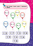 Корвин-Кучинская Е. В.: Годовой курс занятий: для детей 6-7 лет. Подготовка к школе (с наклейками), фото 8