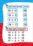 Корвин-Кучинская Е. В.: Годовой курс занятий: для детей 6-7 лет. Подготовка к школе (с наклейками), фото 9