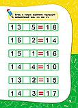 Корвин-Кучинская Е. В.: Годовой курс занятий: для детей 6-7 лет. Подготовка к школе (с наклейками), фото 10