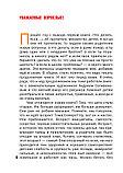 Петрановская Л. В.: Что делать, если... 2, фото 5