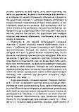 Петрановская Л. В.: Что делать, если... 2, фото 6
