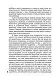Петрановская Л. В.: Что делать, если... 2, фото 7