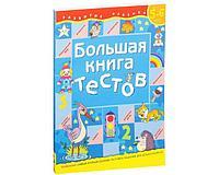 Гаврина С. Е.: Большая книга тестов. 5-6 лет.