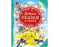 Барто А., Маяковский В. и др.: Добрые сказки и стихи