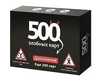 Cosmodrome Games: 500 злобных карт. Дополнение. Еще 200 карт