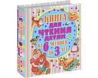 Барто А. Л.: Книга для чтения детям от 6 месяцев до 3-х лет