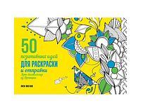 Магано Л.: 50 посланий: позитивные идеи для раскраски и отправки
