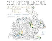 Поляк К. М.: За кроликом в сказочный лес