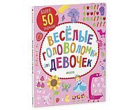 Поттер У.: Веселые головоломки для девочек