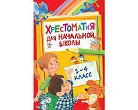 Барто А. Л.: Хрестоматия для начальной школы. 1-4 класс