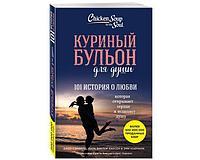 Кэнфилд Дж., Хансен М. В.: Куриный бульон для души: 101 история о любви (синяя обложка)