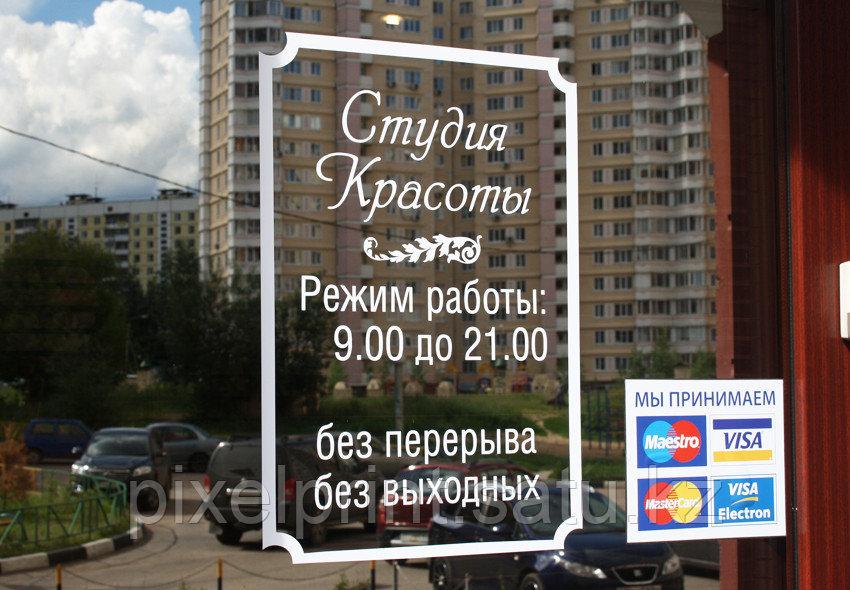 """Табличка наклейка """"Режим работы"""" на стеклянную дверь"""