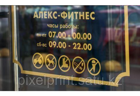 Табличка наклейка на стеклянную дверь