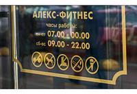 Табличка наклейка на стеклянную дверь, фото 1
