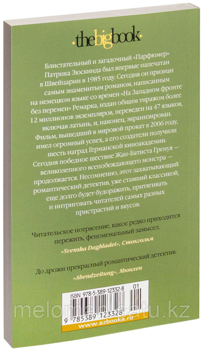 Патрик Зюскинд: Парфюмер. История одного убийцы. The Big Book - фото 3