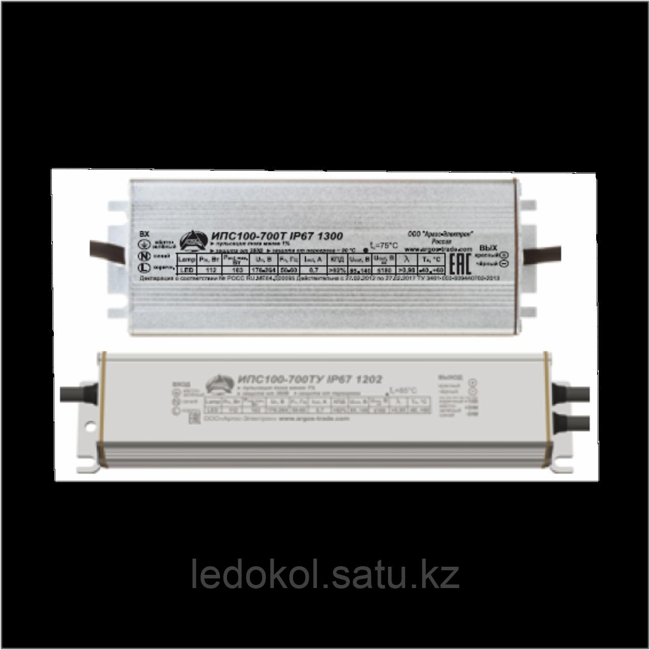 Источник питания Аргос ИПС100-700Т IP67 ПРОМ  1200