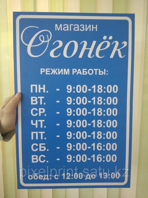 """Табличка """"Режим работы"""" на ПВХ"""