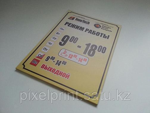 """Табличка """"Режим работы"""" на пластике 20*30"""