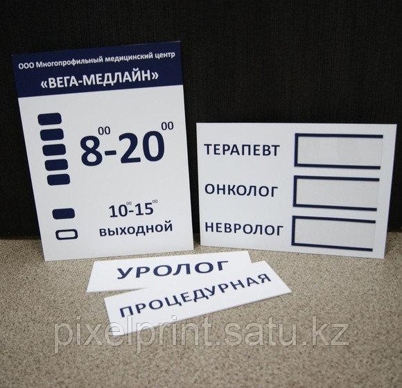 "Табличка ""Режим работы"" на пластике 20х30см"