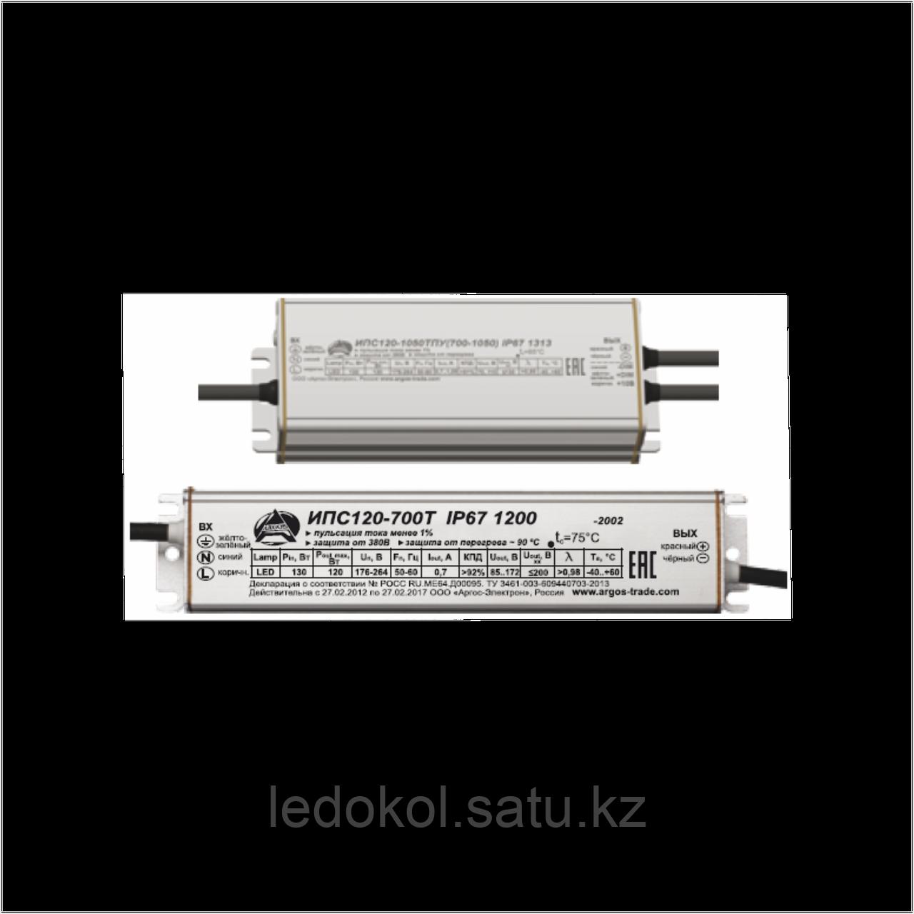 Источник питания Аргос ИПС120-700Т IP67 ПРОМ 1200