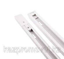 Шинопровод белый 1м (1мм) MEGALIGHT