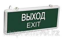 LED ДБА EXIT 3W подвесной