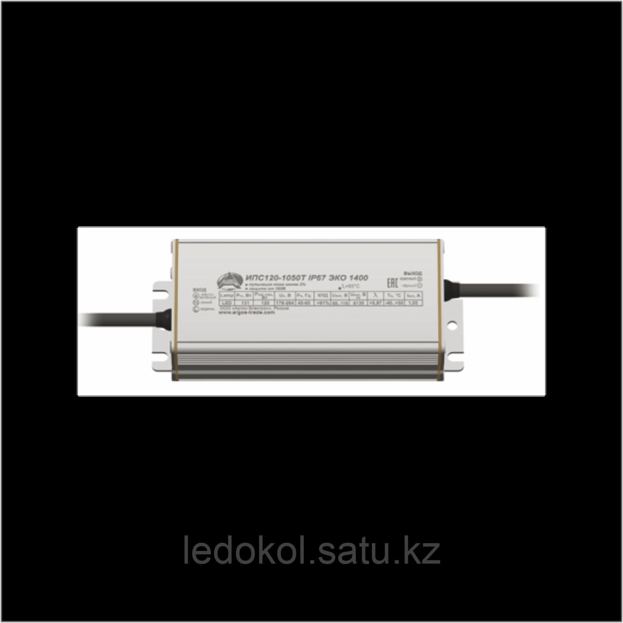 Источник питания Аргос ИПС120-700Т IP67 ЭКО 1410